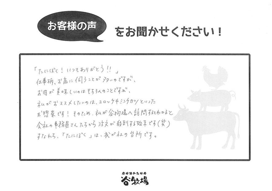 O・Yさん(会社員)