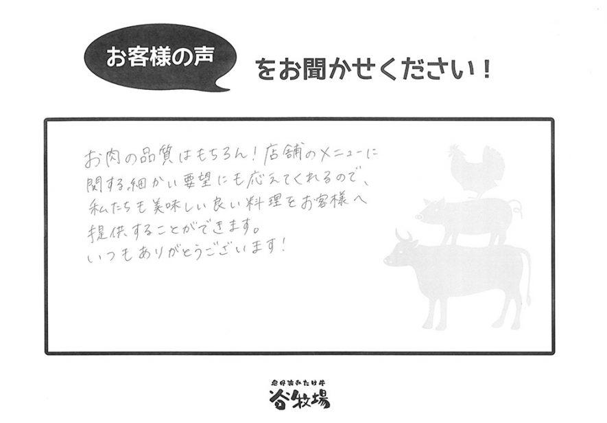 T・Tさん(飲食店経営)
